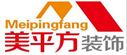 江苏美平方建筑装饰工程有限公司
