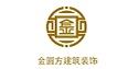 兴化市金圆方建筑装饰工程有限公司