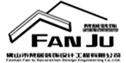 佛山市梵居装饰设计工程有限公司