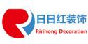 扬州日日红装饰装潢工程有限公司