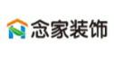 杭州念家装饰工程有限公司