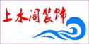 淮安市上水阁装饰工程有限公司