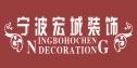宏城装饰艺术有限公司