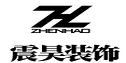涿州市震昊装饰公司