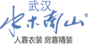 武汉水木南山有限公司