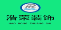 深圳浩荣装饰设计工程有限公司