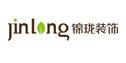 北京锦珑装饰工程有限公司