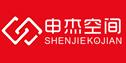 宁波申杰空间设计工程有限公司
