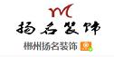 郴州扬名装饰设计工程有限公司