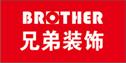 重庆兄弟装饰