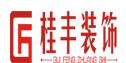 烟台桂丰装饰工程有限公司