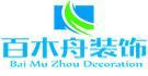 徐州百木舟建筑装饰工程设计有限公司