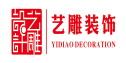 广州市艺雕装饰设计工程限公司三水分公司