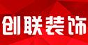 苏州创联装饰工程有限公司