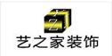 滨州艺之家装饰有限公司