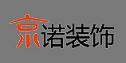 滨州市京诺装饰工程有限公司
