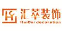 广州汇萃装饰设计工程有限公司