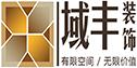 广州域丰装饰工程有限公司