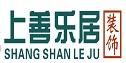 四川省上善乐居装饰工程设计有限公司