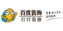 北京百度装饰安徽有限公司