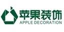 辽宁苹果装饰工程有限公司