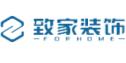 广东致家装饰工程公司