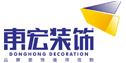河南东宏装饰工程有限公司羊山新区分公司