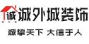 芜湖诚外城装饰工程有限公司
