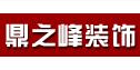无锡市鼎之峰装饰工程有限公司