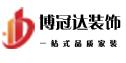 芜湖博冠达装饰工程有限公司