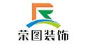 温州荣图装饰工程有限公司