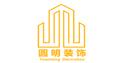 赣州圆明建设工程有限公司