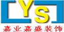 北京嘉业嘉盛建筑装饰工程有限公司南充公司