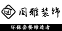 合肥国雅装饰工程有限公司