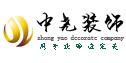 广州中尧建筑装饰工程有限公司