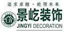 浙江景屹装饰工程有限公司