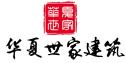 惠州市華夏世家建筑工程有限公司
