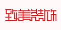 益阳市致美装饰设计工程有限公司
