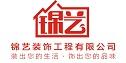 安宁锦艺装饰工程有限公司