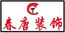 上海春唐装饰淮安分公司