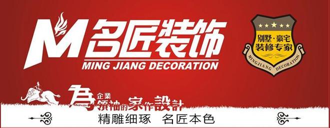 广州市名匠装饰有限公司坦洲分公司
