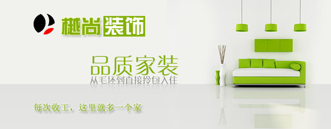 嘉兴樾尚装饰工程有限公司
