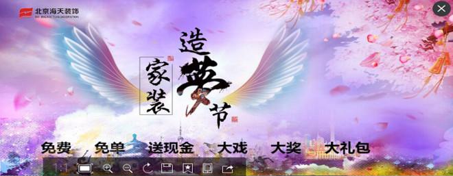 北京海天环艺家居装饰宜昌分公司