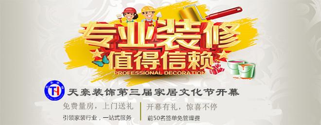 南京天豪装饰工程有限公司
