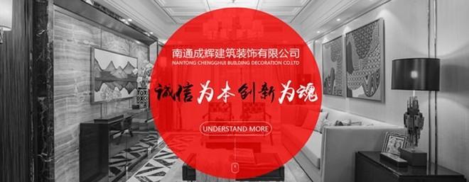 南通成辉建筑装饰工程有限公司