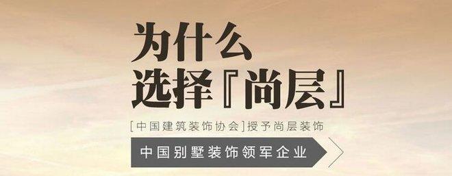 尚层装饰(北京)有限公司