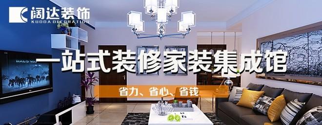 北京阔达装饰咸阳分公司