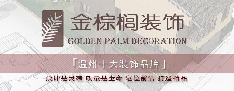 温州市金棕榈建筑装饰工程有限公司