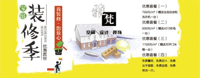 扬州雅梵装饰有限公司