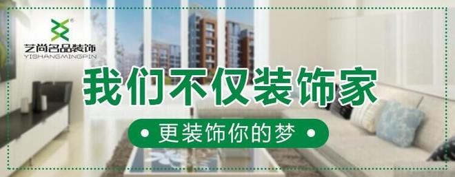 陕西艺尚名品建筑装饰工程有限公司